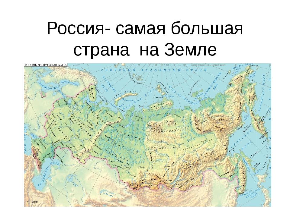 Россия- самая большая страна на Земле