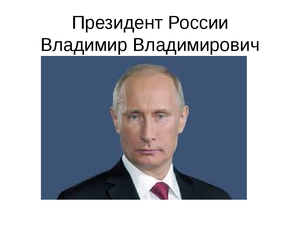 Президент России Владимир Владимирович Путин