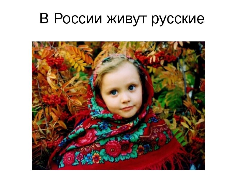 В России живут русские