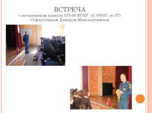 ВСТРЕЧА с начальником караула ПЧ-66 ФГКУ «11 ОФПС по РТ» Сафиуллиным Дамиром