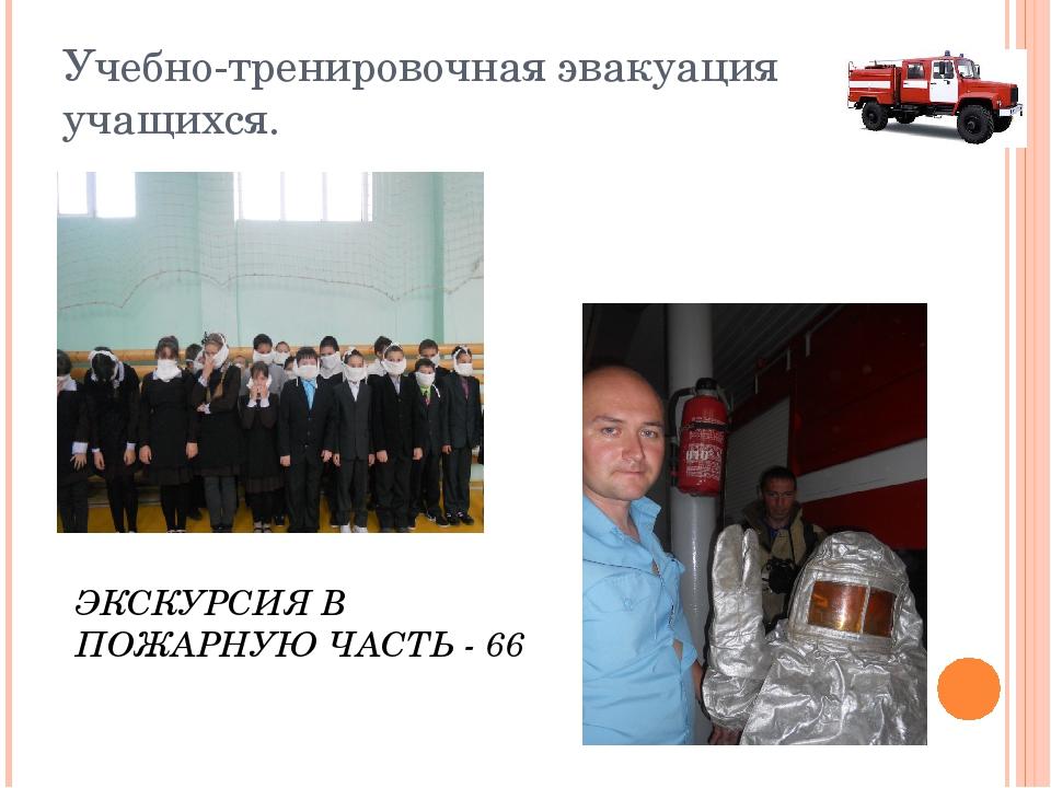 Учебно-тренировочная эвакуация учащихся. ЭКСКУРСИЯ В ПОЖАРНУЮ ЧАСТЬ - 66