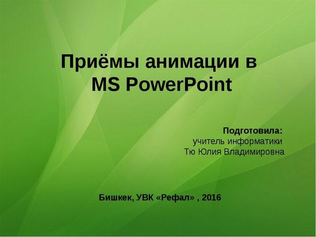 Приёмы анимации в MS PowerPoint Подготовила: учитель информатики Тю Юлия Влад...
