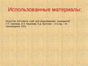 Использованные материалы: Искусство. 8-9 классы: учеб. для общеобразоват. учр