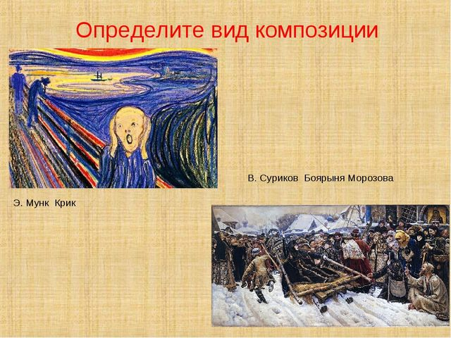 Определите вид композиции Э. Мунк Крик В. Суриков Боярыня Морозова