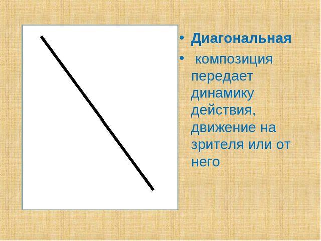 Диагональная композиция передает динамику действия, движение на зрителя или...