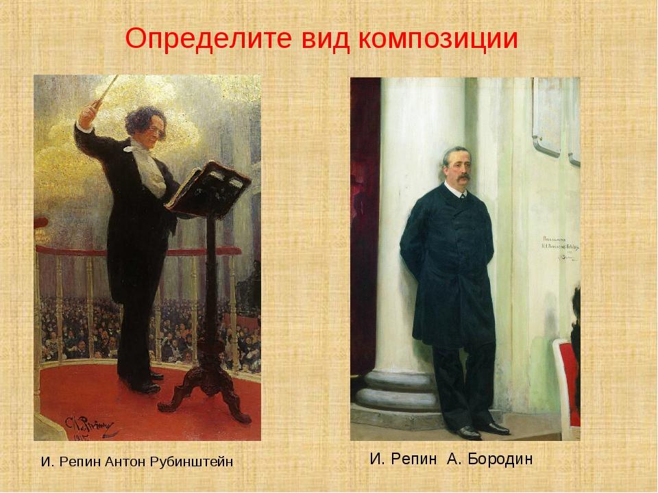 И. Репин Антон Рубинштейн И. Репин А. Бородин Определите вид композиции