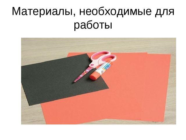Материалы, необходимые для работы
