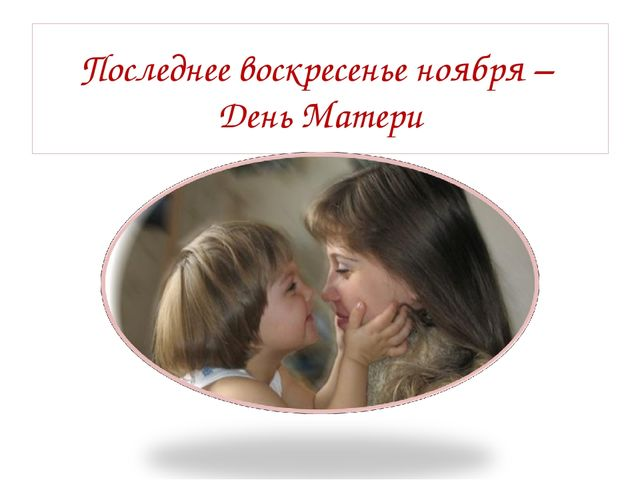 Последнее воскресенье ноября – День Матери