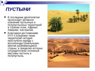 ПУСТЫНИ В последние десятилетия происходит активное освоение пустынных и полу