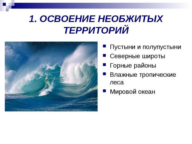 1. ОСВОЕНИЕ НЕОБЖИТЫХ ТЕРРИТОРИЙ В сферу жизнедеятельности человека вовлечена...