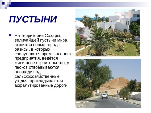 ПУСТЫНИ На территории Сахары, величайшей пустыни мира, строятся новые города-...
