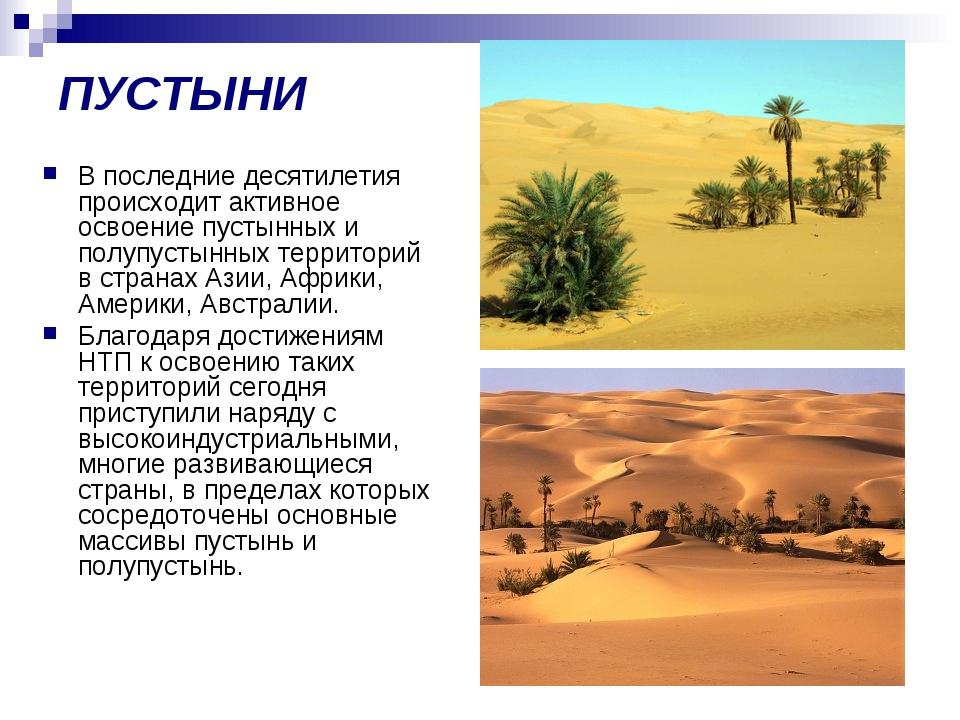 ПУСТЫНИ В последние десятилетия происходит активное освоение пустынных и полу...