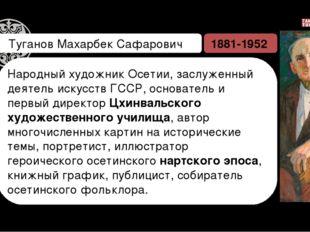 Туганов Махарбек Сафарович Народный художник Осетии, заслуженный деятель иску