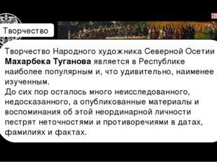 Творчество Творчество Народного художника Северной Осетии Махарбека Туганова
