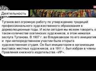 Деятельность Туганов вел огромную работу по утверждению традиций профессионал