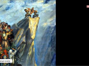 Собачья скала