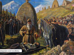 Посвящение коня покойнику