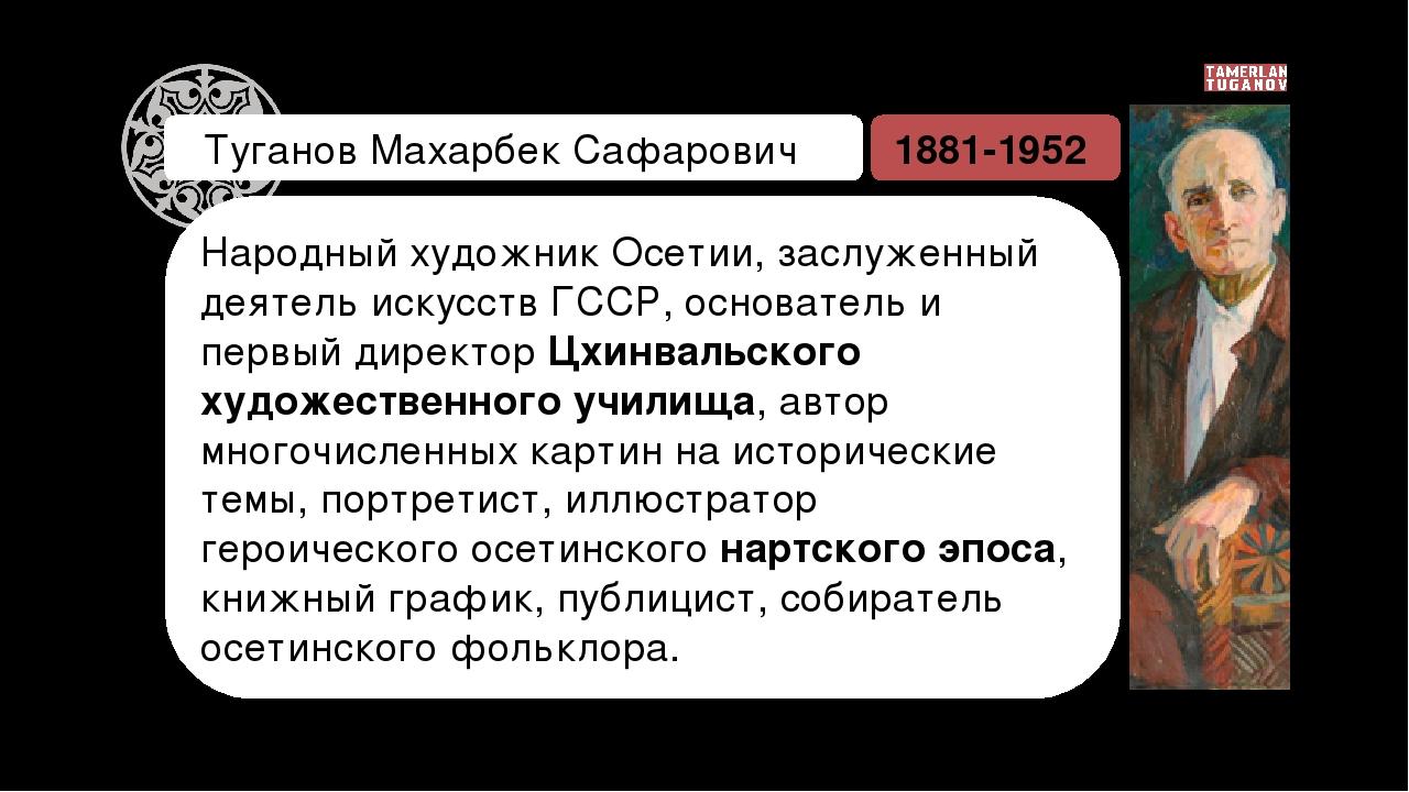 Туганов Махарбек Сафарович Народный художник Осетии, заслуженный деятель иску...