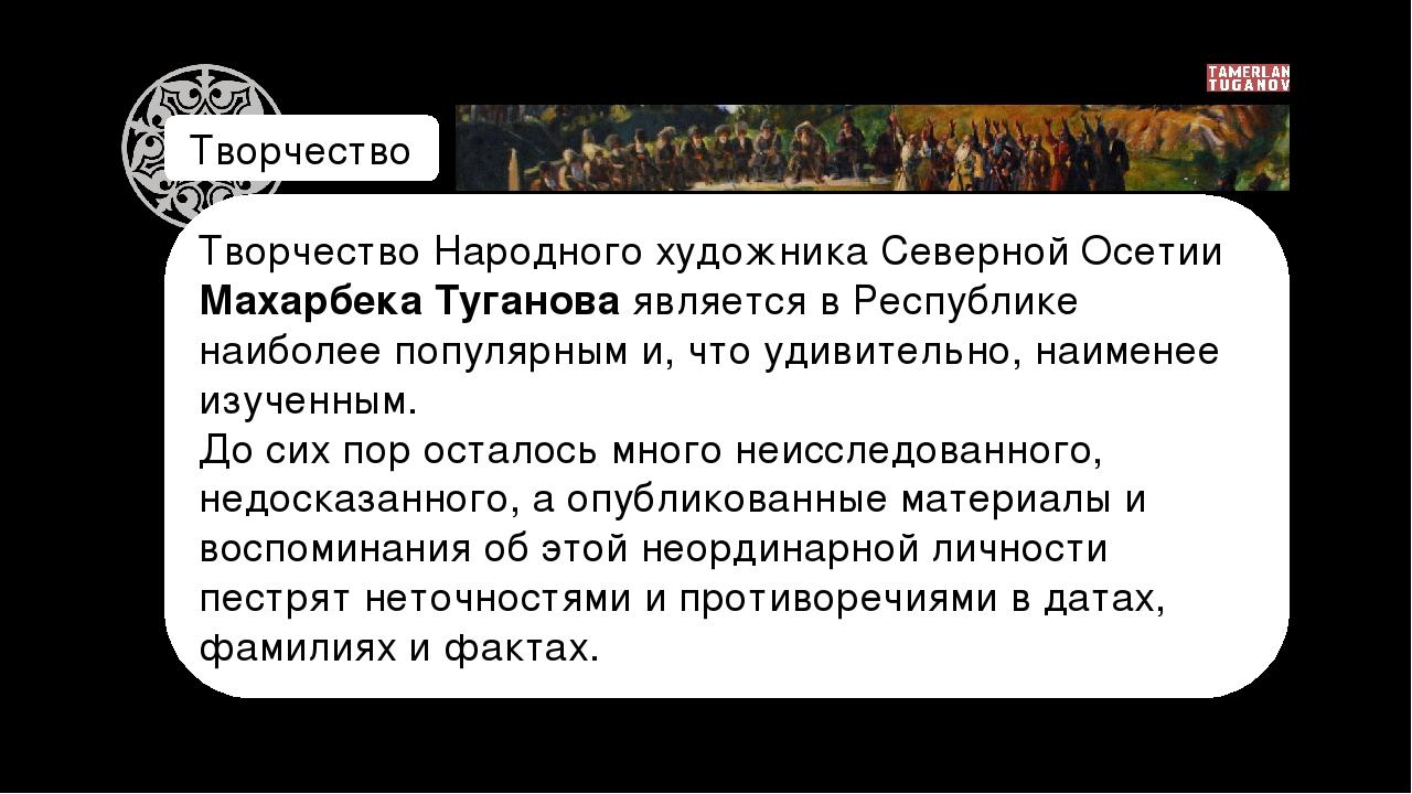 Творчество Творчество Народного художника Северной Осетии Махарбека Туганова...