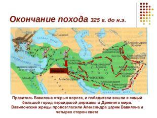Окончание похода 325 г. до н.э. Правитель Вавилона открыл ворота, и победител