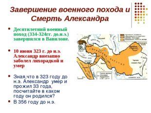 Завершение военного похода и Смерть Александра Десятилетний военный поход (33