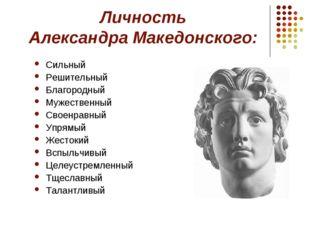 Личность Александра Македонского: Сильный Решительный Благородный Мужественны