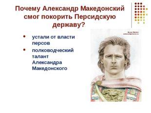 Почему Александр Македонский смог покорить Персидскую державу? устали от влас