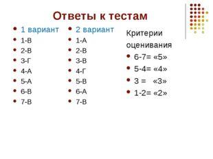 Ответы к тестам 1 вариант 1-В 2-В 3-Г 4-А 5-А 6-В 7-В 2 вариант 1-А 2-В 3-В 4