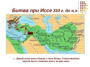 Битва при Иссе 333 г. до н.э. Исс «…Дарий испугался и бежал с поля битвы. Соп