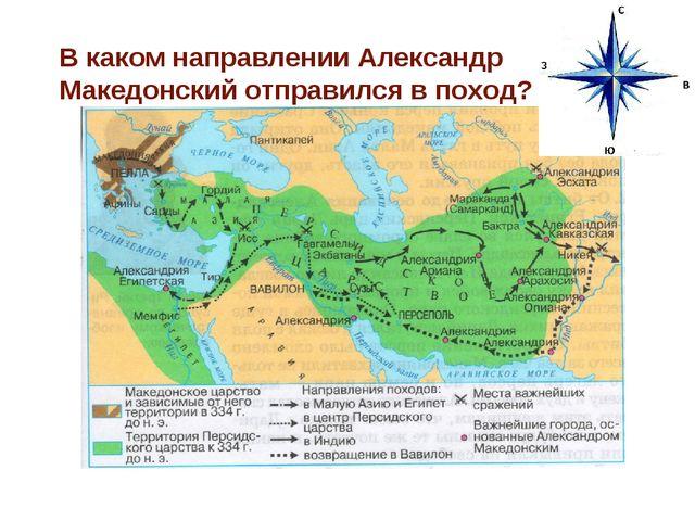 В каком направлении Александр Македонский отправился в поход?