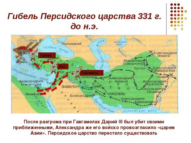 Гибель Персидского царства 331 г. до н.э. Гавгамелы После разгрома при Гавгам...