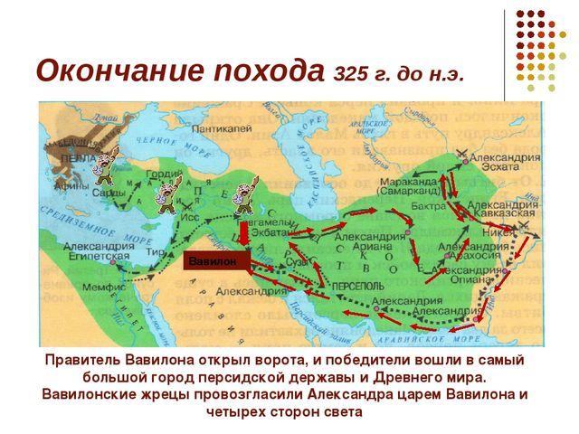Окончание похода 325 г. до н.э. Правитель Вавилона открыл ворота, и победител...