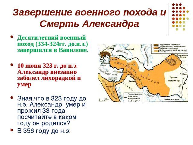 Завершение военного похода и Смерть Александра Десятилетний военный поход (33...