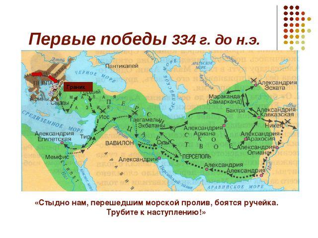 Первые победы 334 г. до н.э. Граник «Стыдно нам, перешедшим морской пролив, б...