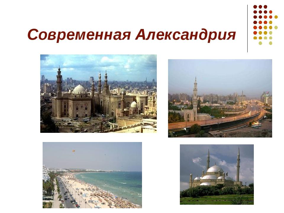 Современная Александрия