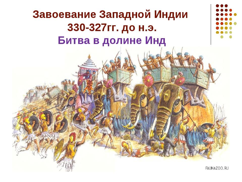 Завоевание Западной Индии 330-327гг. до н.э. Битва в долине Инд