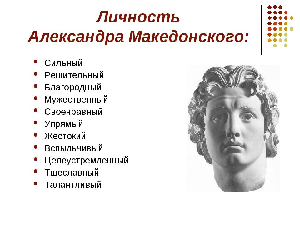 Личность Александра Македонского: Сильный Решительный Благородный Мужественны...