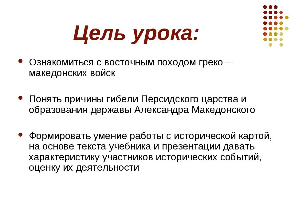 Цель урока: Ознакомиться с восточным походом греко – македонских войск Понять...