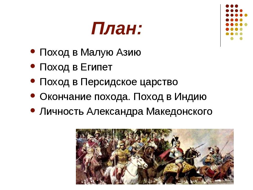 План: Поход в Малую Азию Поход в Египет Поход в Персидское царство Окончание...