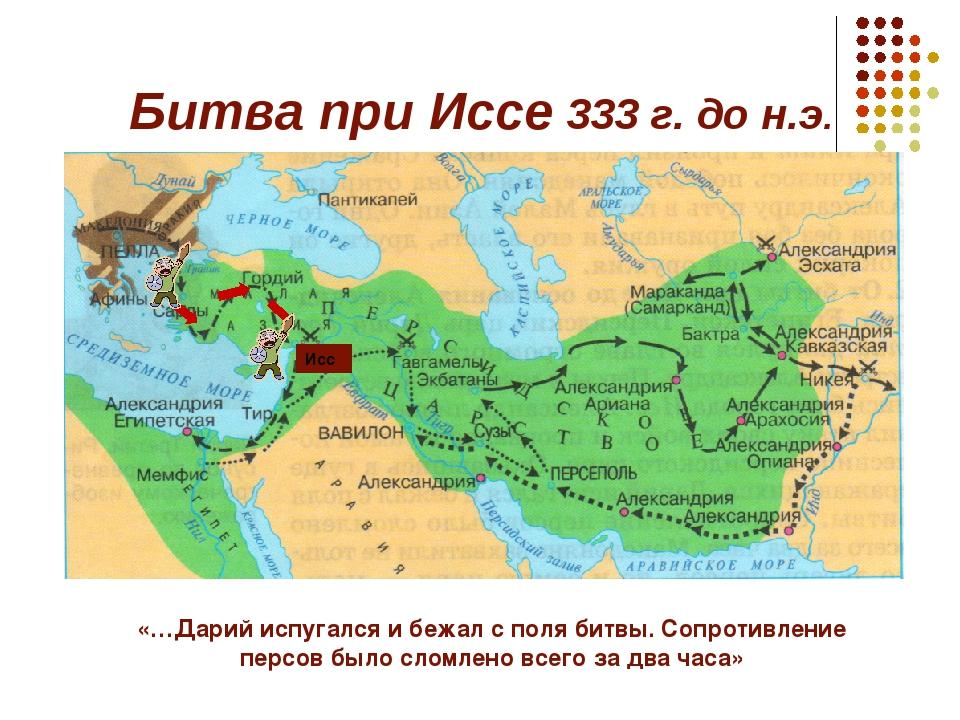 Битва при Иссе 333 г. до н.э. Исс «…Дарий испугался и бежал с поля битвы. Соп...