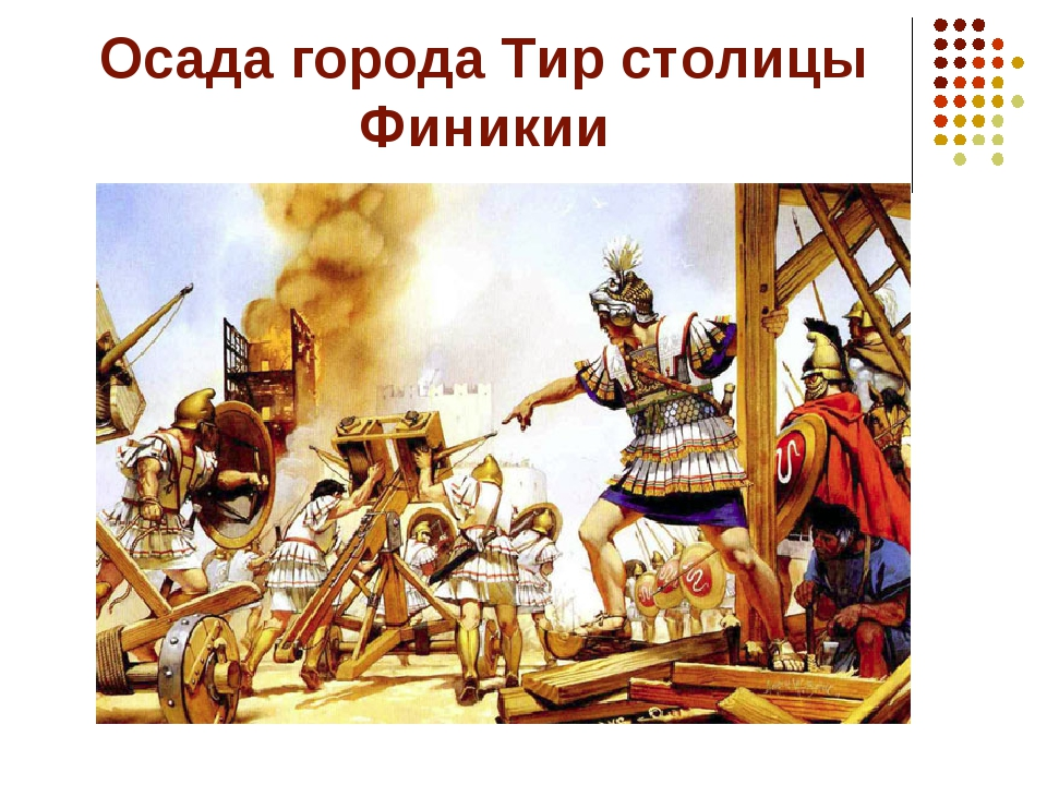 Осада города Тир столицы Финикии