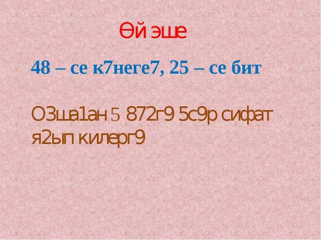 Өй эше 48 – се к7неге7, 25 – се бит О3ша1ан 5 872г9 5с9р сифат я2ып килерг9
