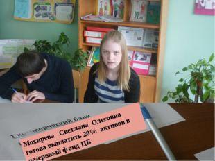 Мохирева Светлана Олеговна готова выплатить 20% активов в резервный фонд ЦБ