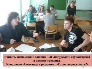 Учитель экономики Калинина Т.В «погружает» обучающихся в процесс тренинга. Ко