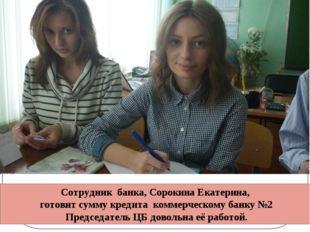 Сотрудник банка, Сорокина Екатерина, готовит сумму кредита коммерческому бан