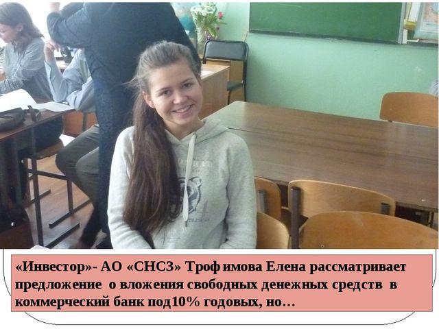 «Инвестор»- АО «СНСЗ» Трофимова Елена рассматривает предложение о вложения св...