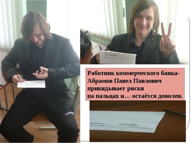 Работник коммерческого банка- Абрамов Павел Павлович прикидывает риски па пал...