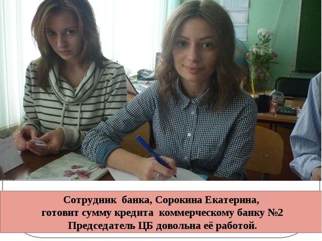 Сотрудник банка, Сорокина Екатерина, готовит сумму кредита коммерческому бан...