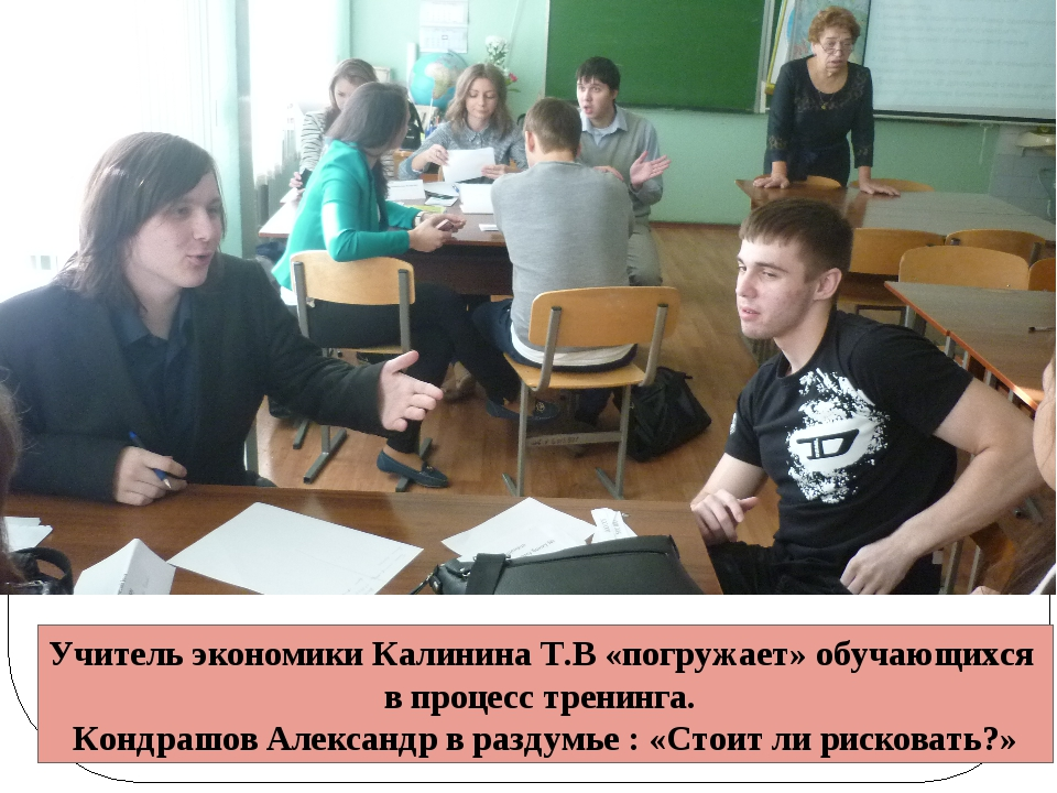 Учитель экономики Калинина Т.В «погружает» обучающихся в процесс тренинга. Ко...