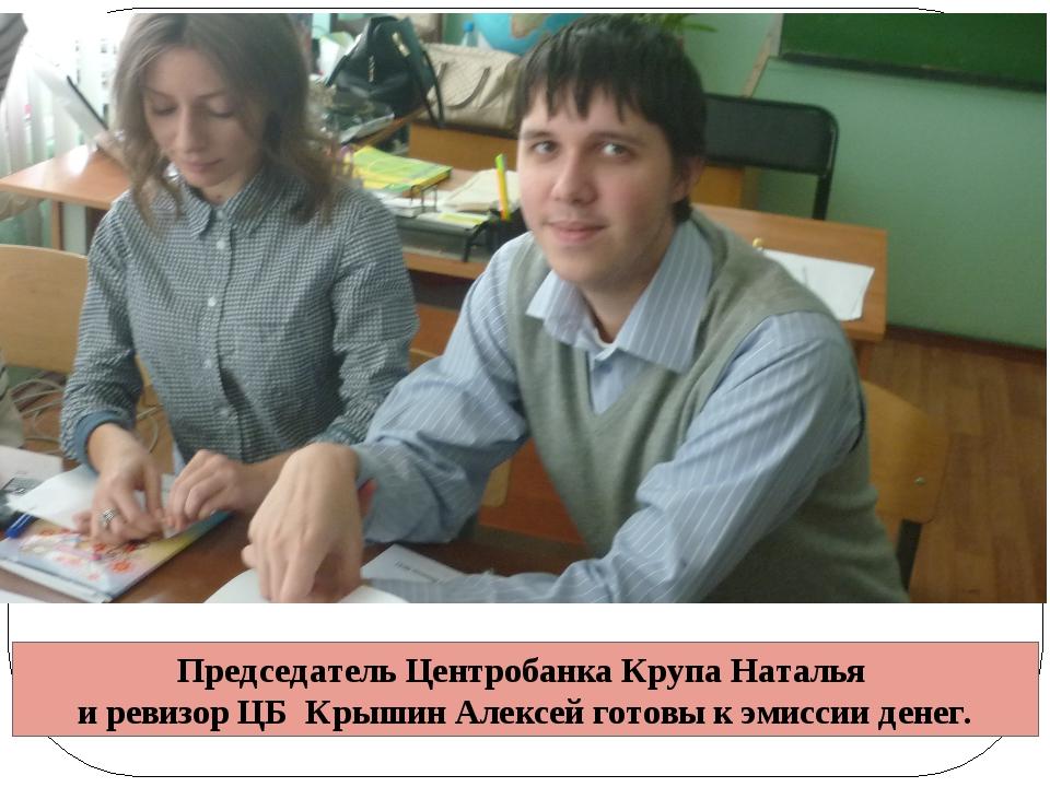 Председатель Центробанка Крупа Наталья и ревизор ЦБ Крышин Алексей готовы к...